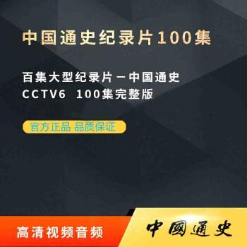 中国通史纪录片100集6 高清视频音频 历史素材