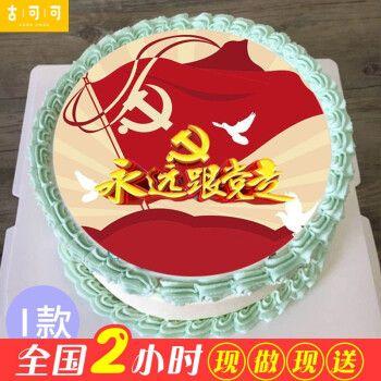 生日蛋糕男士同城配送当日送达网红创意定制送当兵哥哥军人战友