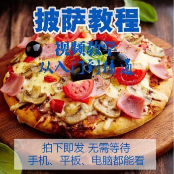 披萨视频教程西式烹饪比萨西餐技术配方制作家常菜美食小吃教学 手机