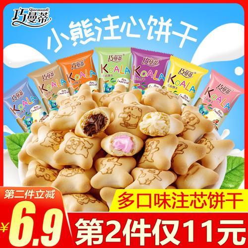 小熊注心饼干夹心巧克力灌心糖果散装儿童辅食早餐食品休闲小零食