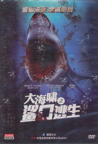 大海啸之鲨口逃生(dvd)