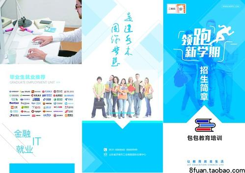 蓝色教育咨询培训机构学校通用招生简章企业公司三折页psd模板