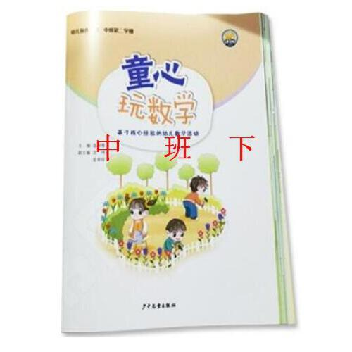 童心玩数学幼儿操作材料包中班第二2学期第三版学生孩子用书温剑青4-5