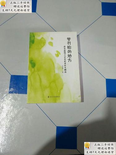 【二手9成新】梦开始的地方 : 南京晨报小记者优秀作文精选 /汪秋萍