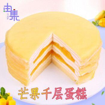 由集 芒果千层蛋糕 600g 生日蛋糕 网红甜品 甜点 芒果水果蛋糕 下午