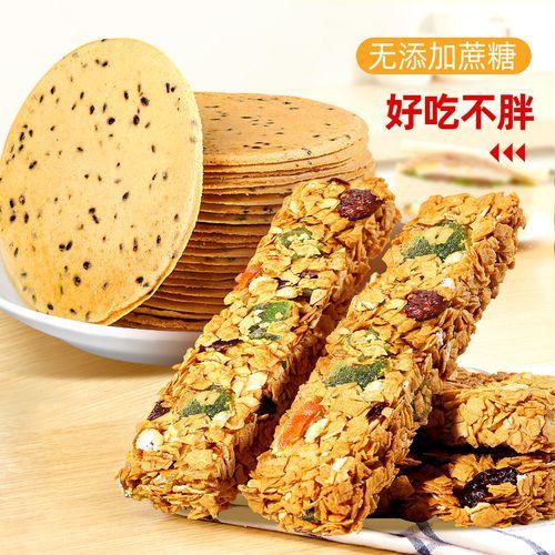 【营养好吃】水果燕麦棒谷物代餐饼干铁棍山药黑芝麻饼早餐零食