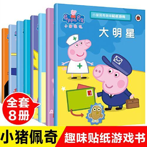 小猪佩奇书全8册小猪佩奇趣味贴纸游戏书0-1-2-3岁宝宝专注力训练贴画