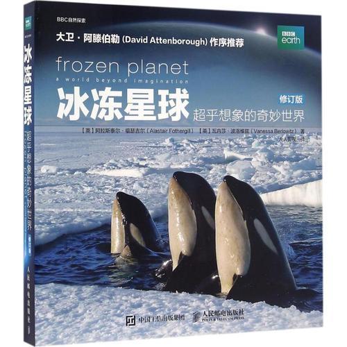 冰冻星球(修订版) 书籍