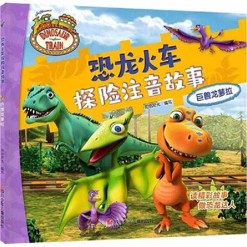 【新华书店】恐龙火车探险注音故事61巨兽龙萝拉知