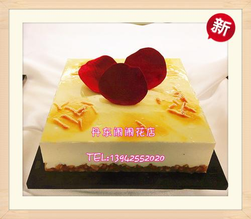 丹东本地订好利来柚子乳酪生日蛋糕/东港凤城宽甸好利来蛋糕配送