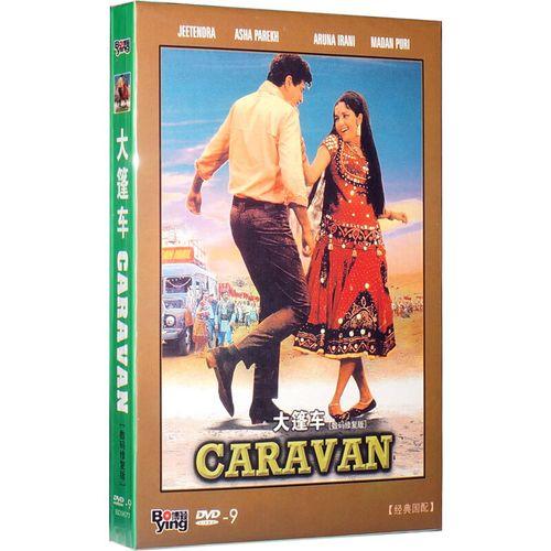 大篷车 盒装d9 dvd 数码修复版 印度电影