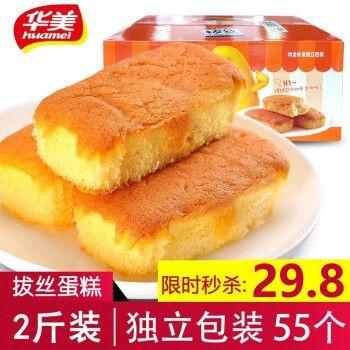 华美(huamei) 华美拔丝蛋糕 拉丝肉松蛋糕 早餐代餐面包糕点零食小