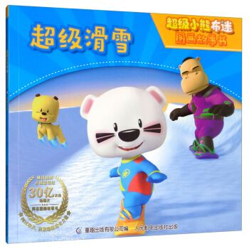 超级滑雪 超级小熊布迷图画故事书
