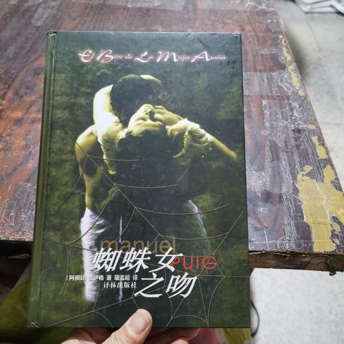 【二手9成新】蜘蛛女之吻