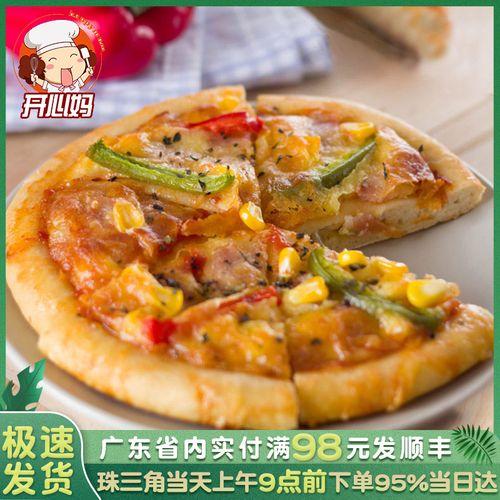 烘焙原料七哥披萨饼底自制半成品皮pizza胚披萨酱家用