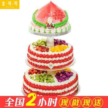 预定多层寿桃生日蛋糕老人祝寿水果同城配送当日送达全国订做定制送