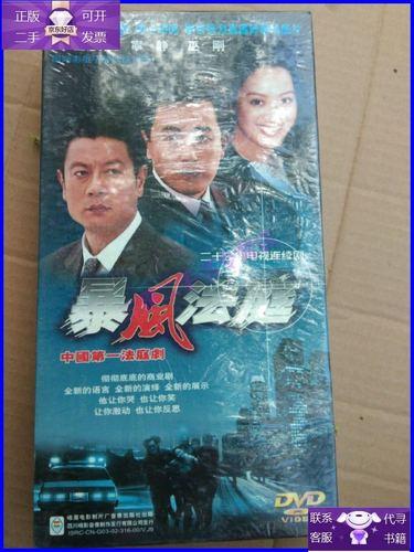 【二手9成新】二十二集电视连续剧 暴风法庭dvd(七碟
