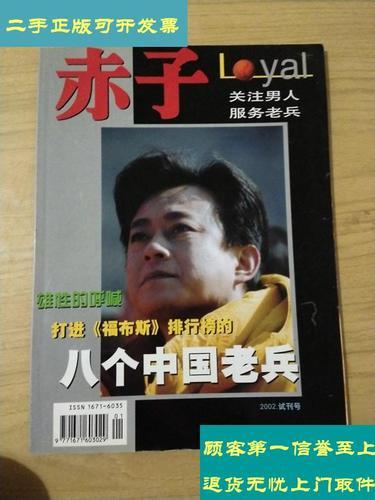 [二手9成新]试刊号:赤子(2002年试刊号) /赤子杂志社