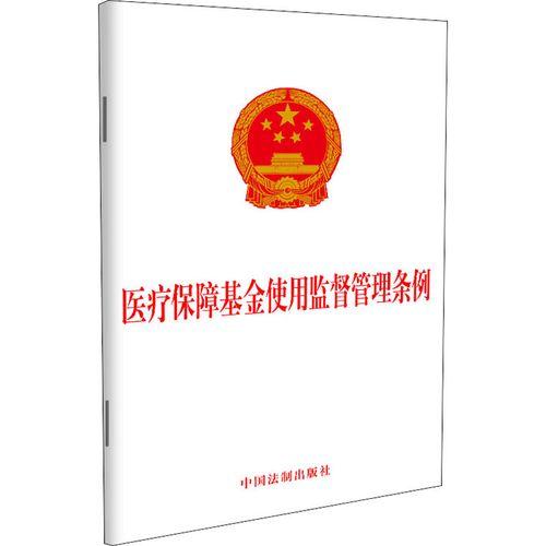 医疗保障基金使用监督管理条例 中国法制出 社科 法律