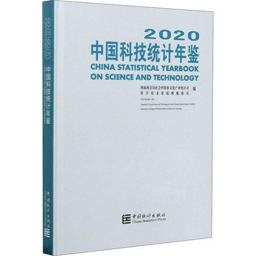 2020 中国科技统计年鉴 科技综合 生活 中国统计出版社