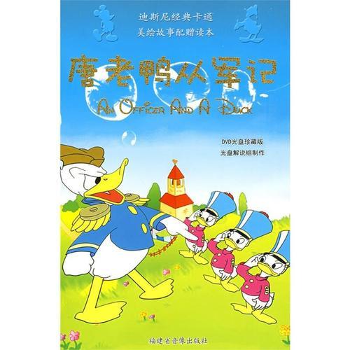 正版 迪斯尼经典卡通--唐老鸭从军记(彩色·带光盘) 史新平 著 福建省