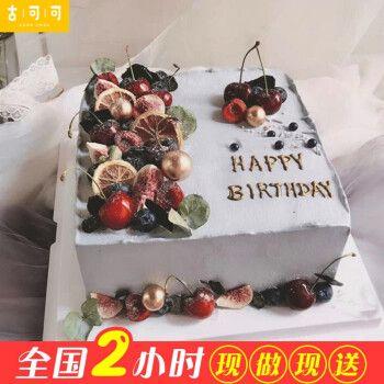 网红复古风方形生日蛋糕男士同城配送当天到网红抖音ins创意新鲜水果