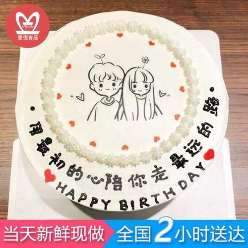 水果生日蛋糕全国同城配送ins风小清新情侣周年结婚纪念日蛋糕订做 c