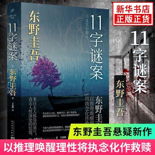 东野圭吾作品:11字谜案(十一字人)