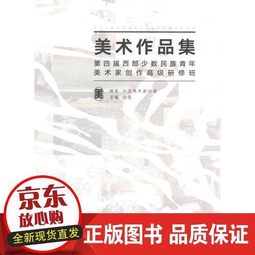 第四届西部青年美术家创作研修班美术作品集 中国美术家协会 中国文联