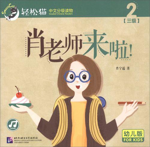 轻松猫·中文分级读物 肖老师来啦!(幼儿版 第三级2)