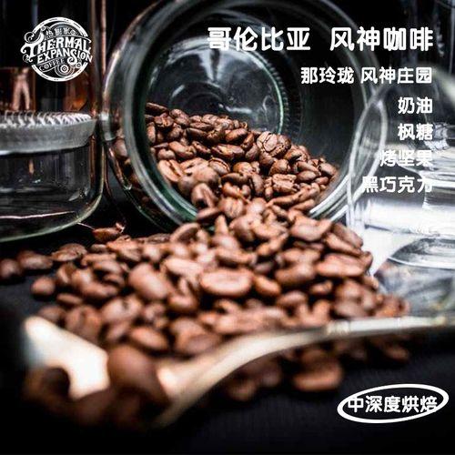 精品咖啡豆风神发酵厌氧日晒卡杜拉200g中深度烘焙