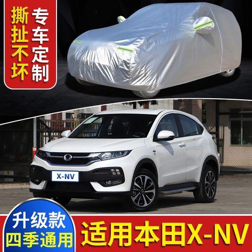 2020新款本田xnv车衣车罩专用遮阳隔热防晒四季越野
