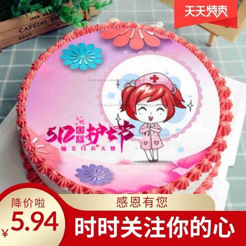 蛋糕装饰护士节糯米纸威化图案照片白衣天使插件情景