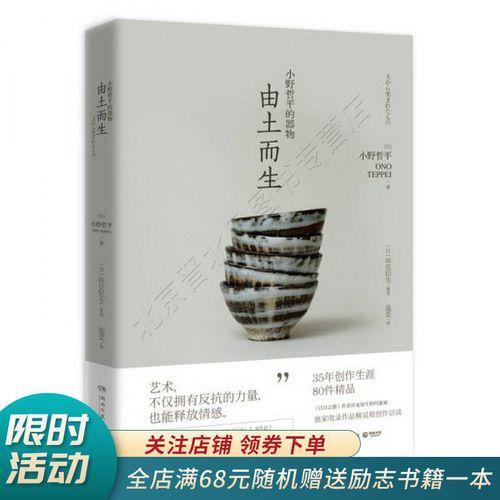 小野哲平的器物:由土而生