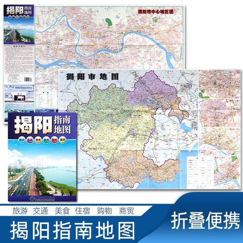 2020年揭阳指南地图广东省揭阳市中心城区图交通旅游