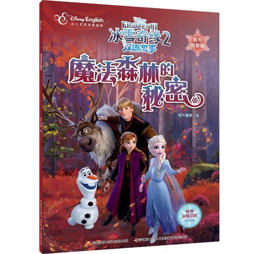 冰雪奇缘2双语故事(官方电影版):魔法森林的