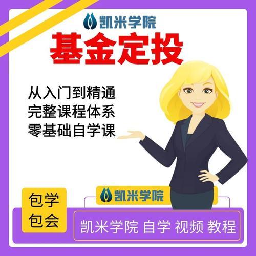 基金小白课程视频投资理财基金定投指南新手指数价值