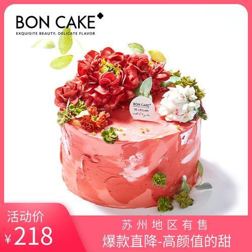 boncake【托斯卡纳斜阳】彩虹蛋糕生日上海 配送网红创意蛋糕