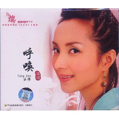 汤灿 呼唤 正版cd+vcd 湖南金蜂发行