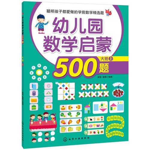 幼儿园数学启蒙500题 大班 上 3-6岁幼儿童学龄前全脑智力数学潜能