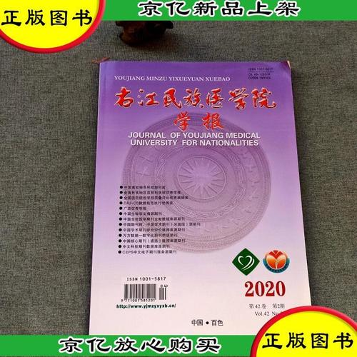 正版右江民族医学院学报220第42卷第2期