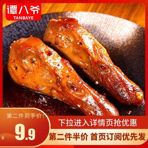 【新品】谭八爷四川麻辣鸭头香辣味自贡休闲零食小吃