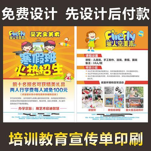 免费设计教育机构寒假班火热招生简章宣传单印刷制作美术培训海报
