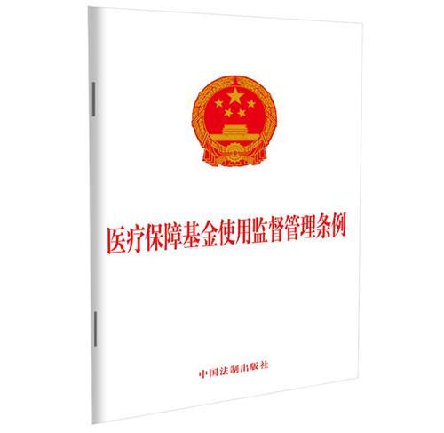 医疗保障基金使用监督管理条例 中国法制出版社