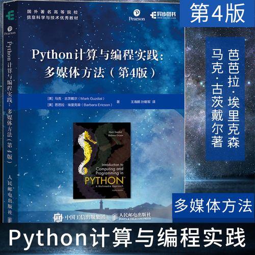python数据科学手册 数据分析计算书籍 python基础教程核心编程