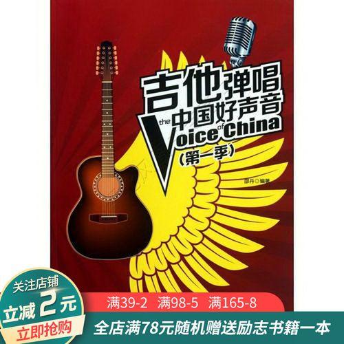 吉他弹唱中国好声音第1季