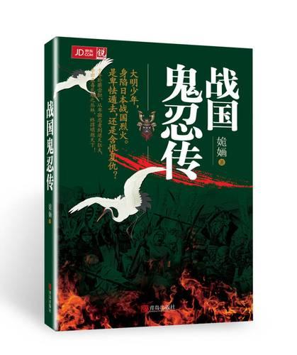姽婳著/战国鬼忍传 ? 著作 青岛出版社 中国科幻,侦探小说