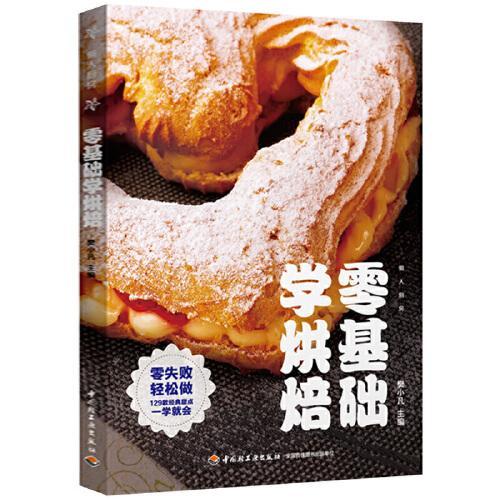 糕点烘焙书籍 新手学烘焙蛋糕师基础技能入门自学教程书籍