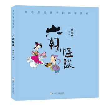 蔡志忠给孩子的国学漫画:六朝怪谈