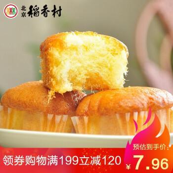 三禾稻香村糕点点心 特产 拔丝肉松蛋糕170g